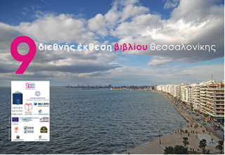 Thessaloniki Book Fair
