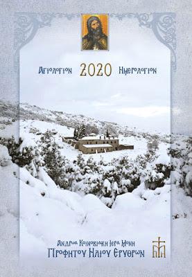 Το νέο Ημερολόγιον Αγιολόγιον 2020  της Ανδρώας Κοινοβιακής Ιεράς Μονής Προφήτου Ηλιού Ερυθρών