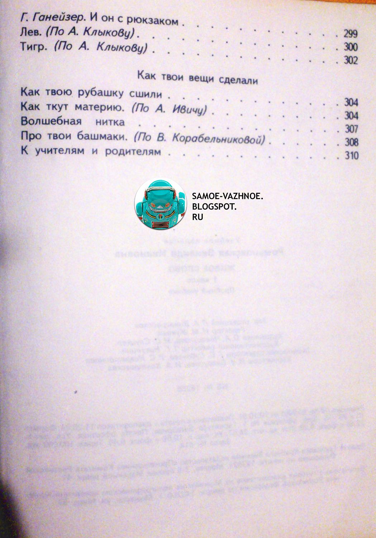 Старый учебник чтение страницы