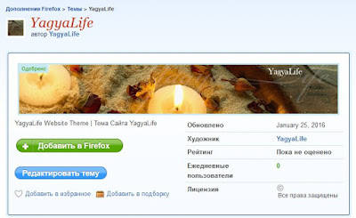http://addons.mozilla.org/ru/firefox/addon/yagyalife/