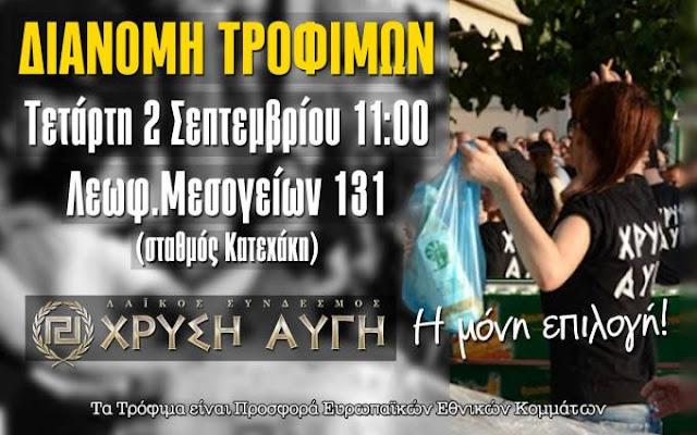 Η ΧΡΥΣΗ ΑΥΓΗ στο πλευρό των Ελλήνων: ΜΕΓΑΛΗ ΔΙΑΝΟΜΗ ΤΡΟΦΙΜΩΝ, Τετάρτη 2 Σεπτεμβρίου, Σταθμός Κατεχάκη, 11:00