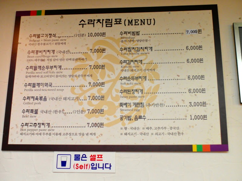 Ewha Summer Studies Sura Stew Restaurant Seoul South Korea lunarrive travel blog