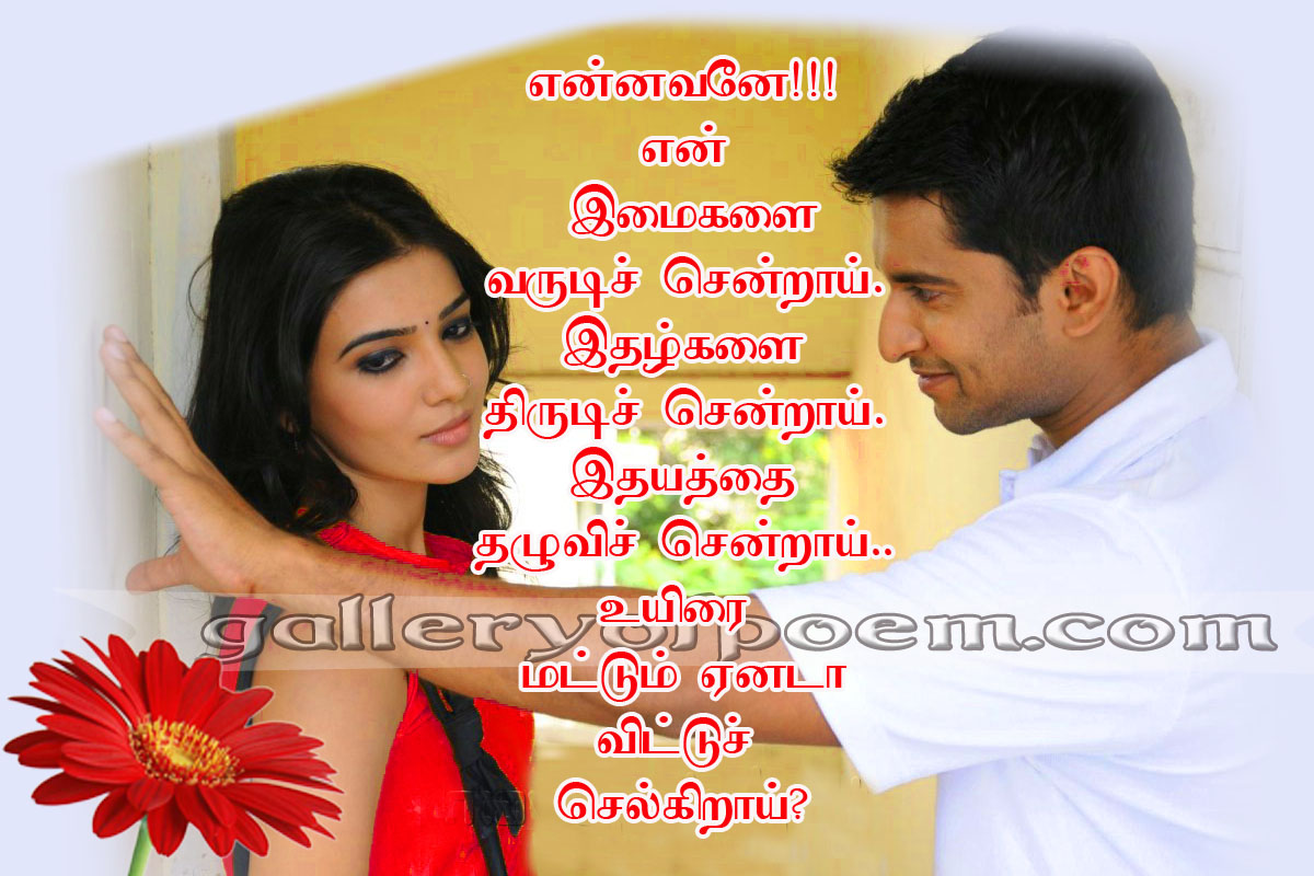 Deep Love Quotes For Her In Tamil : jeely poems tamil poems tamil love poems love quote cute poems