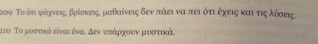 Αιρετική Φιλοσοφία - 2005 - Akis Sadexis