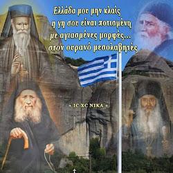 Κουράγιο Ελλάδα