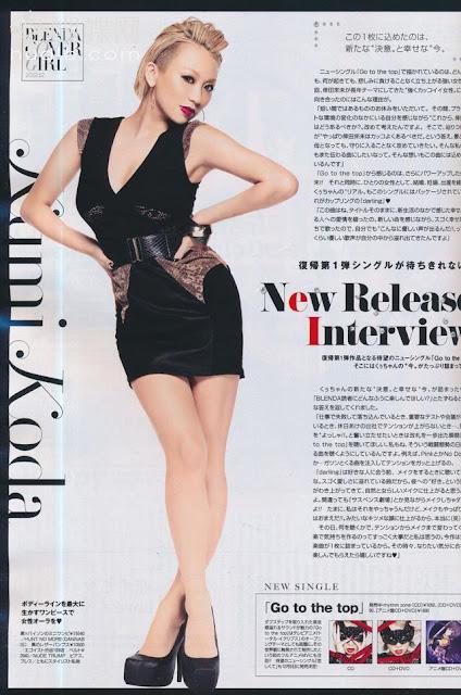 "Koda Kumi >> album ""Beach Mix"" - Página 3 Koda+Kumi+-+BLENDA+%5B2012.12+~02%5D"