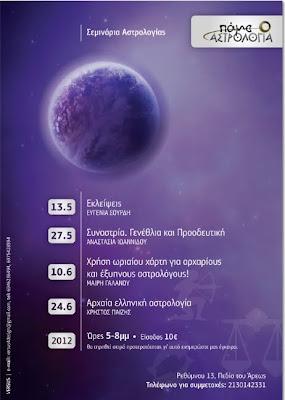Παμε αστρολογια Summer  Course Seminars