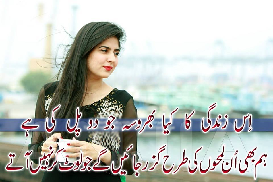 Urdu Photo Poetry new collection hd wallpapers - MyPoetrySms.Com ...