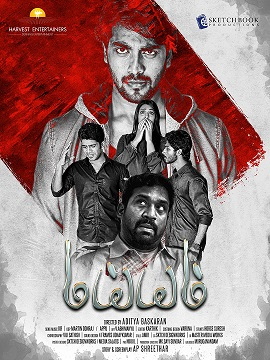 Watch Maiem (2015) DVDScr Tamil Full Movie Watch Online Free Download