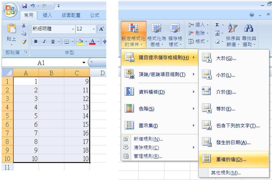 how to find duplicate words in excel 2007