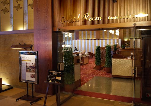 Hotel Okura Tokyo - Orchid Room