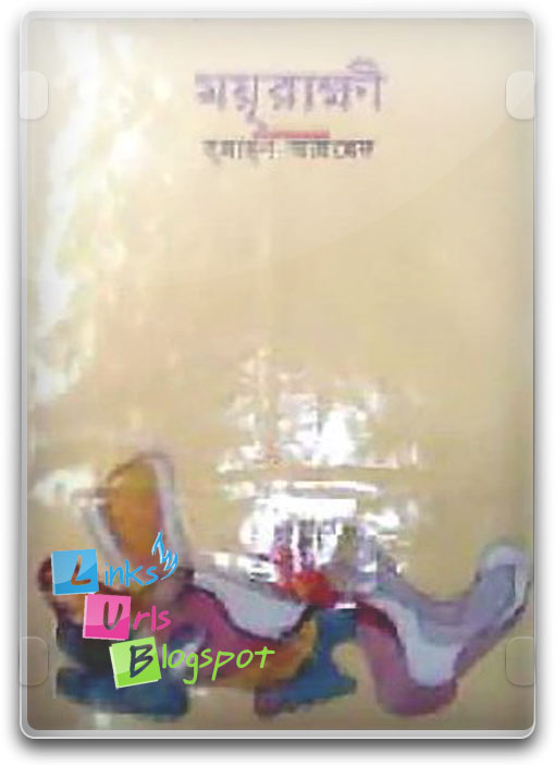 book review on moyurakkhi by humayun Moyurakkhi by humayun ahmed is a famous bangla book this book is the very first book of himu series moyurakkhi was first published in the himu series in 1990 himu.