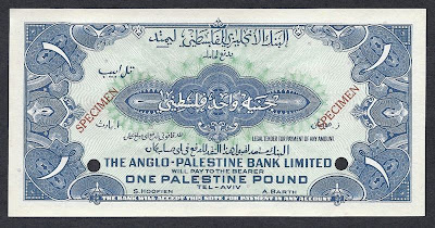 Pound note Anglo Palestine Bank