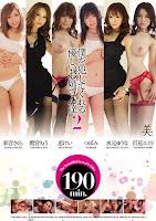 I Have Sex with Friendly Ladies – Yuuna Mizumoto, Tsubomi, Ryo Takamiya, Kei Megumi, Emiri Momoka, Sakura Ayane [BEB-025]