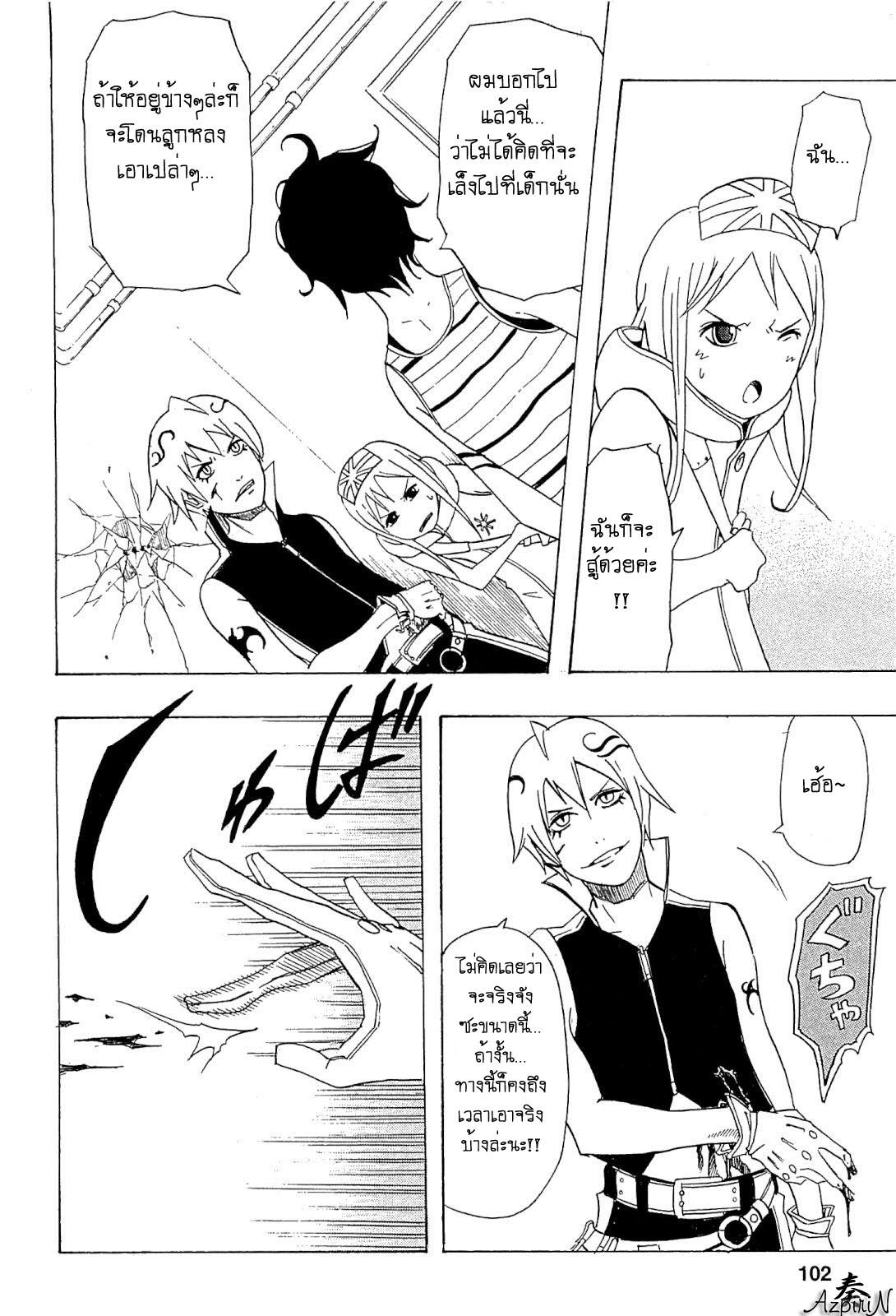 อ่านการ์ตูน Shirumashi Pilgrim 3 ภาพที่ 22