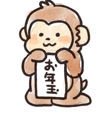 お年玉を持つ猿のイラスト(申年)