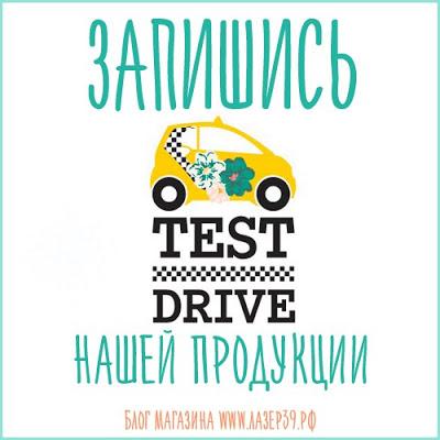 Test-drive от Лазер39