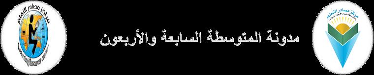 مدونة مصادر التعلم بالمتوسطة السابعة والأربعون