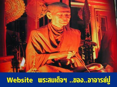 Website พระสมเด็จฯ ของ อาจารย์ปู่
