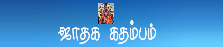 ஜாதக கதம்பம்