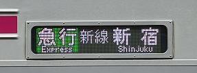京王電鉄 急行 新線新宿行き1 7000系幕式(競馬急行)