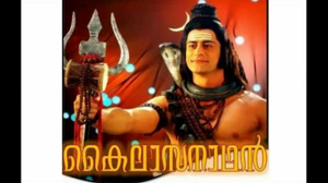 Kailasanathan Devotional Serial