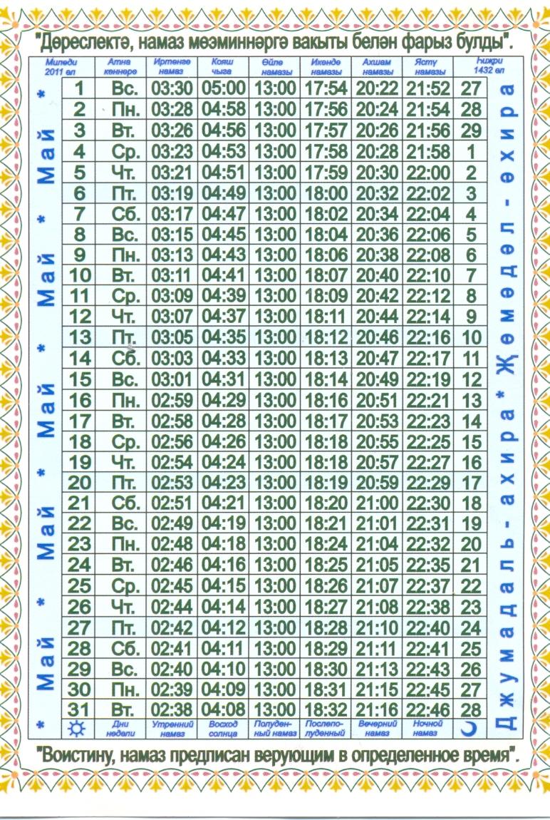 Время намаза в курске - 14283