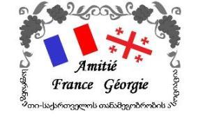 Amitié France Géorgie  საფრანგეთი საქართველოს  თანამეგობრობა