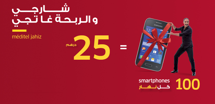 gagner iphone 4s maroc