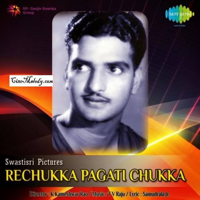 Rechukka Pagatichukka Telugu Mp3 Songs Free  Download  1959