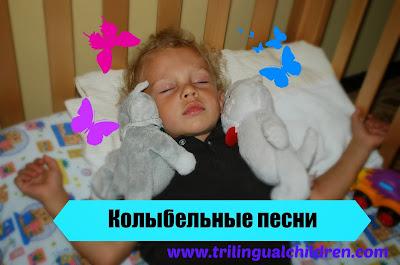спящий ребенок Copyright Galina Nikitina www.trilingualchildren.com
