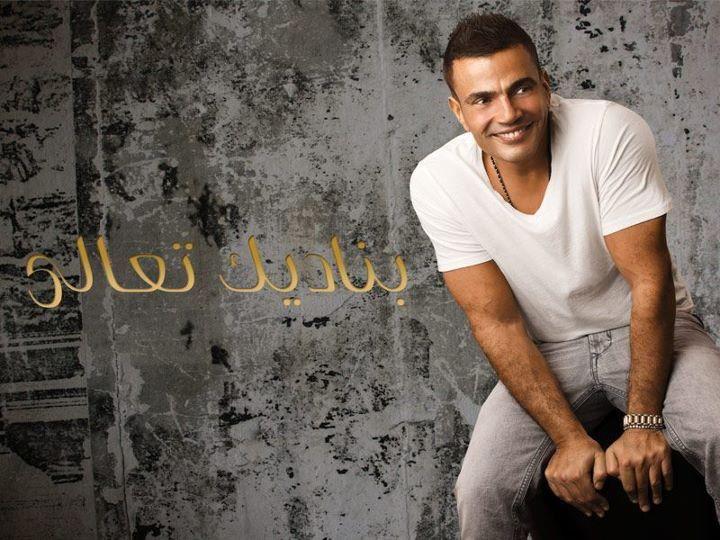 حصريا :البوم عمرو دياب (بناديك