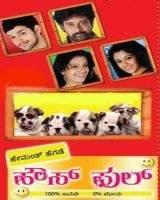 House Full (2009) - Kannada Movie
