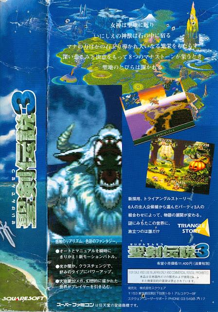 Seiken Densetsu 3 box art