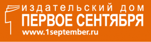 Издательский дом 1 сентября