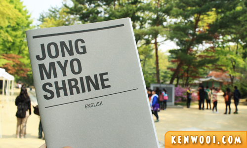 korea seoul jongmyo shrine book