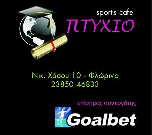 ΠΤΥΧΙΟ sports cafe