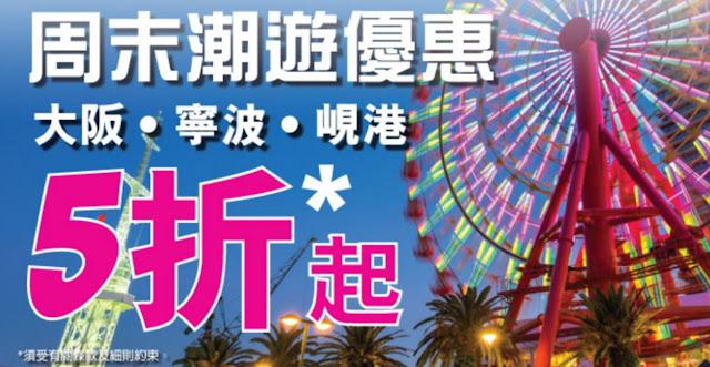 HKExpress「週末優惠」香港飛寧波$150、峴港 $190、大阪$390起,日本航線仲有9折碼,今晚(11月28日)零晨開賣!