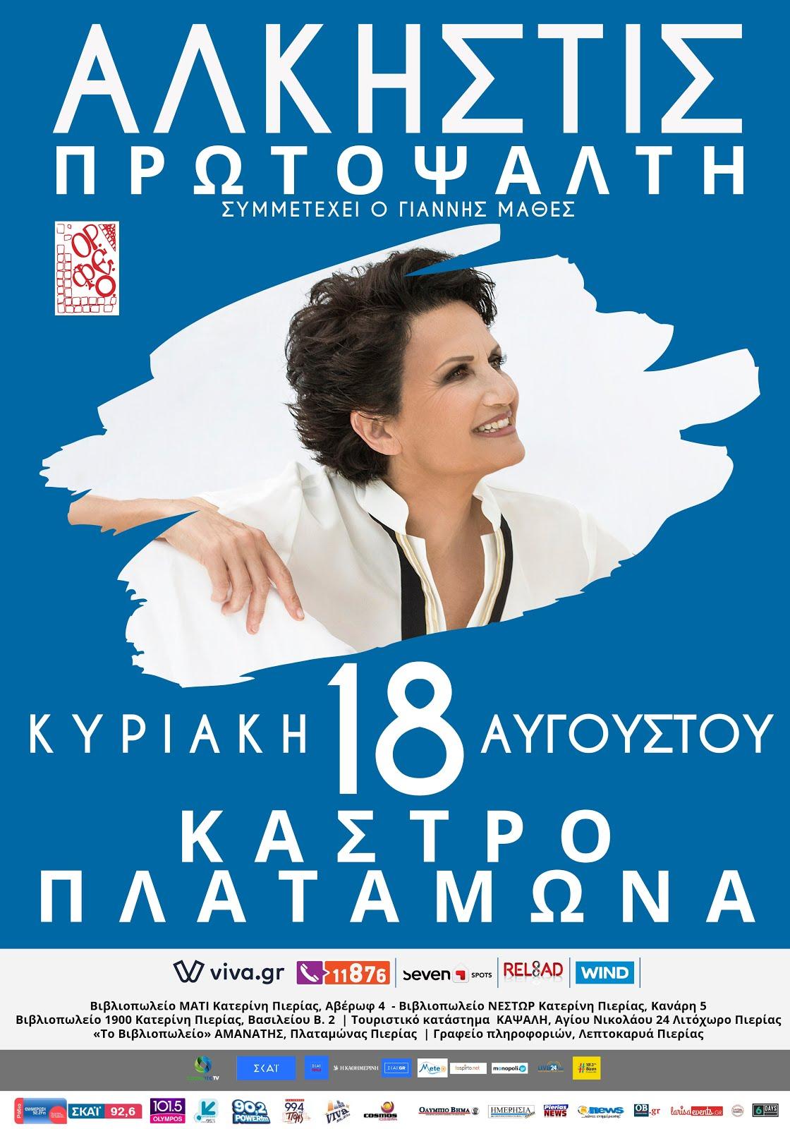 48o Φεστιβάλ Ολύμπου