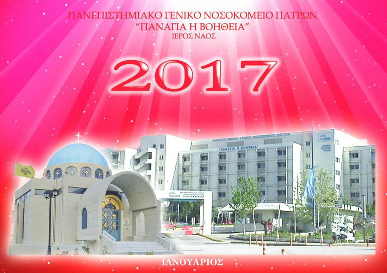 """Πρόγραμμα Ιανουαρίου 2017 Ιερού Ναού """"Παναγία η Βοήθεια"""" Π.Γ.Ν.Π."""
