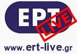 ΕΡΤ live-streaming