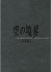 Kara no Kyoukai - Mirai Fukuin Manga
