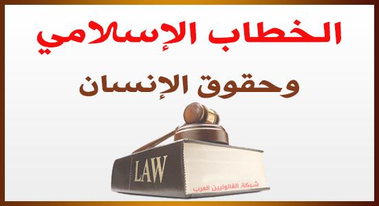 الخطاب الإسلامي المعاصر وحقوق الإنسان