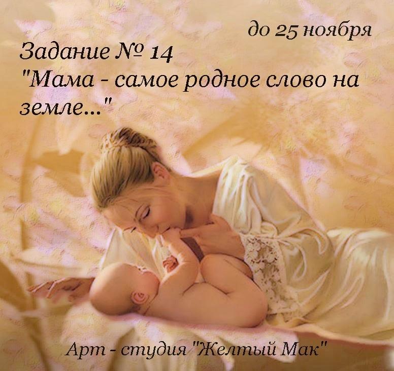 http://bymona-vlg.blogspot.ru/2014/10/14.html