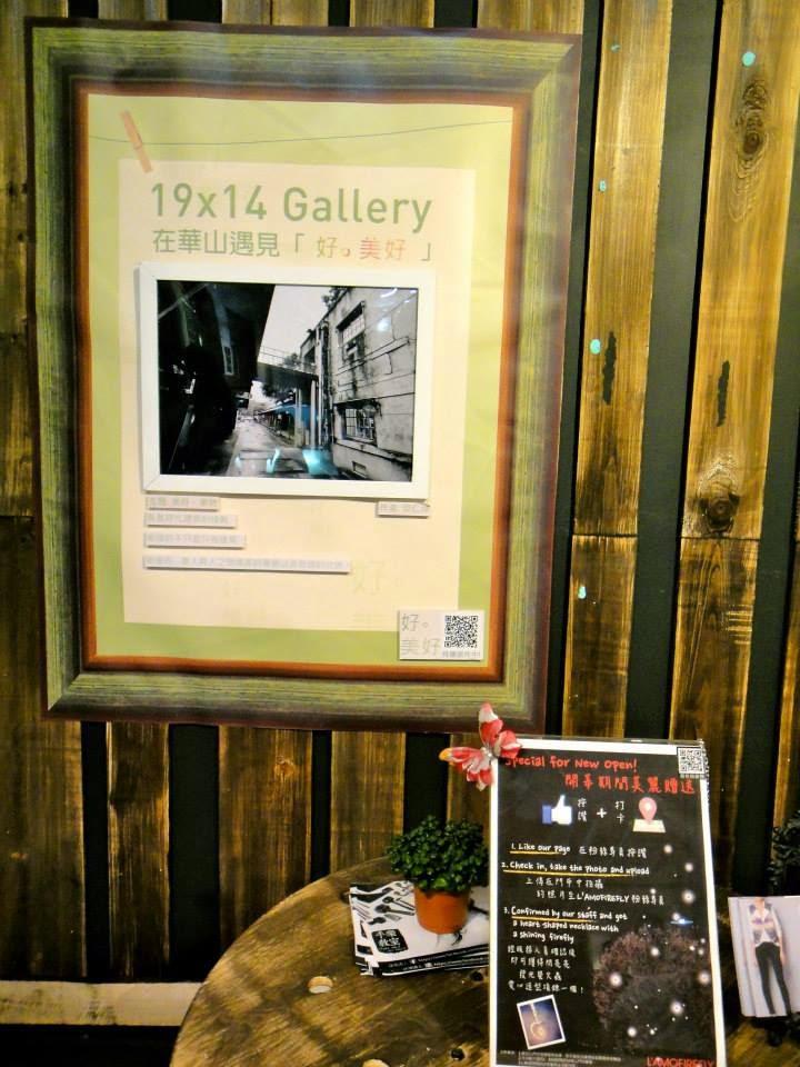 Huashan Creative Park Art Gallery