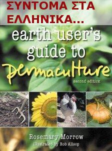 Πρακτικός οδηγός permaculture