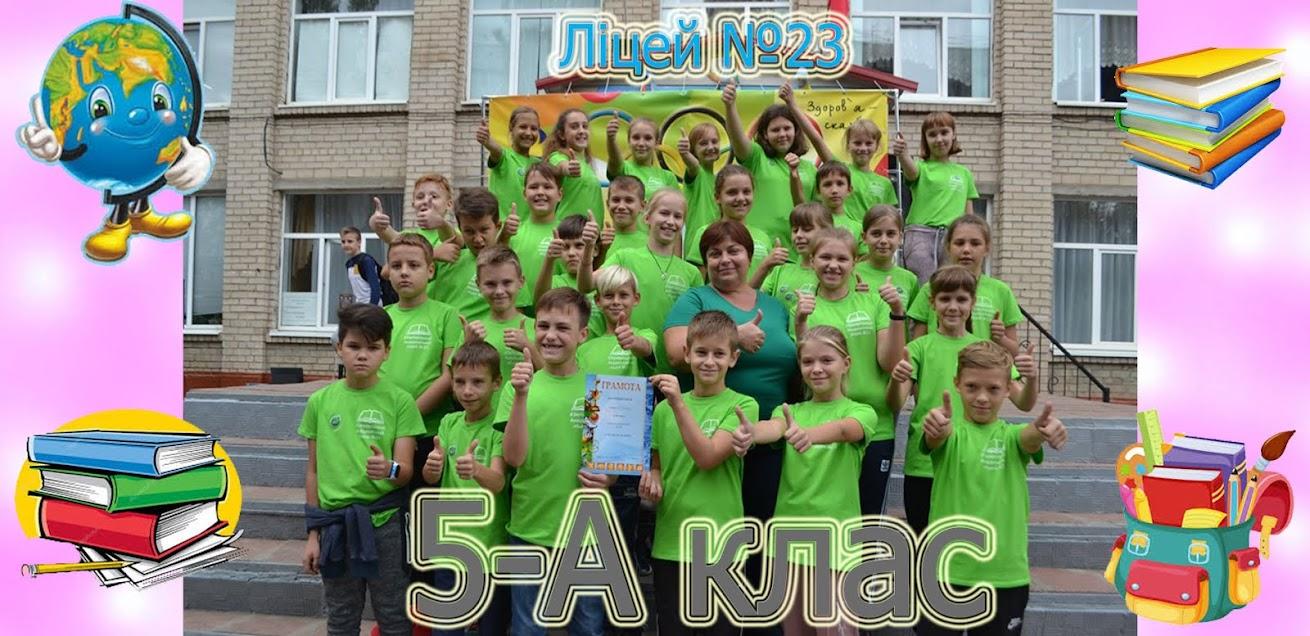 Блог 5-А класу Ліцей №23, м. Запоріжжя