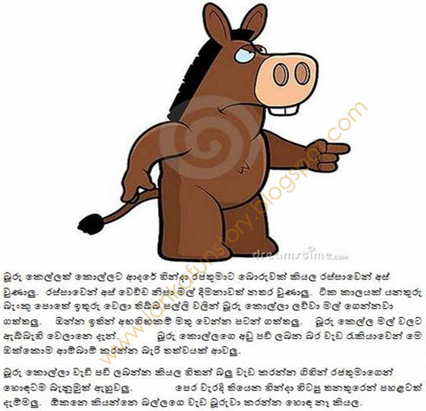 Sinhala Jokes-Donkey Girl-Part Five