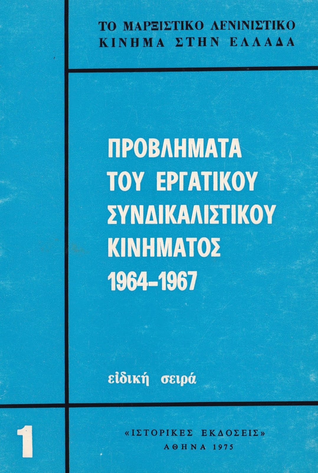 ΠΡΟΒΛΗΜΑΤΑ ΤΟΥ ΕΡΓΑΤΙΚΟΥ ΣΥΝΔΙΚΑΛΙΣΤΙΚΟΥ ΚΙΝΗΜΑΤΟΣ 1964-1967 (1)