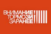 """Социальная кампания """"Притормози!"""""""